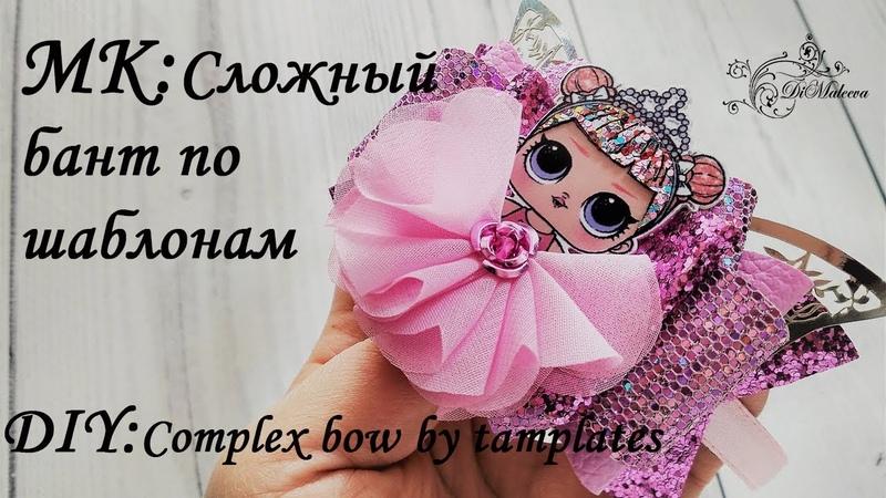 МК Сложный бант по шаблонам DIY Complex bow by tamplates