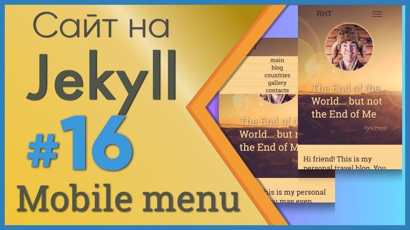 Сайт на Jekyll. 16 Responsive Menu