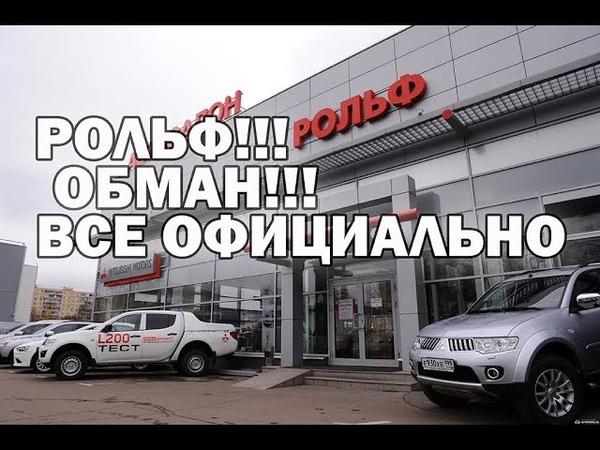 РОЛЬФ СПБ.ОБМАН.ВСЕ ОФИЦИАЛЬНО