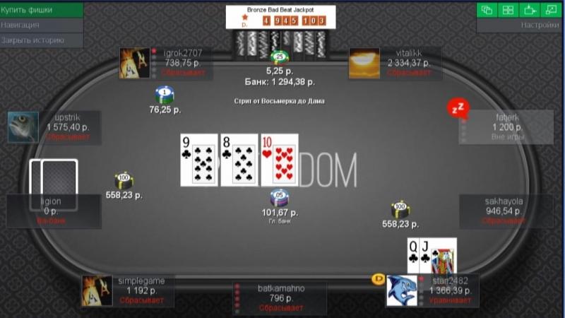 PokerDOM (Poker DOM) промокоды при регистрации в 2018 году