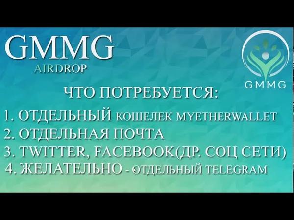 Пошаговые инструкции GMMG Airdrop