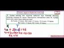 Математикалық сауаттылық Теңдеу құруға берілген есептер mp4
