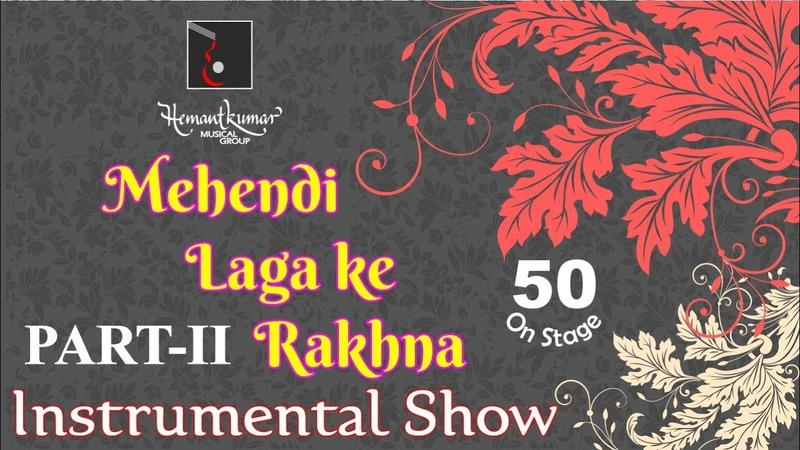 Mehendi Laga Ke Rakhna Instrumental Full Show Part 02 (50 Musicians) by Hemantkumar Musical Group