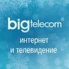 БИГ Телеком | BIG Telecom (Официальная группа)