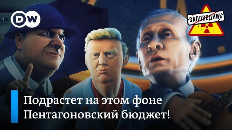 Как Путин и Трамп играют в веселые ракеты и прикольные авианосцы – Заповедник, выпуск 58, сюжет 3