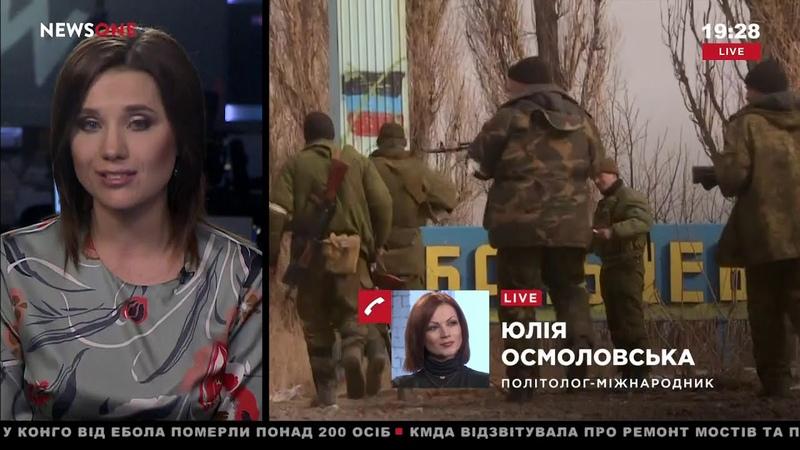 Осмоловская РФ держит интригу касательно того, будет ли признавать выборы на Донбассе 11.11.18