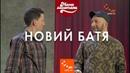 Новий батя Шоу Мамахохотала НЛО TV