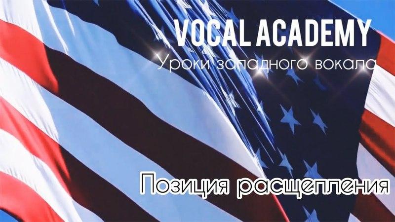 Уроки экстремального вокала позиция расщепления