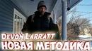 Новая методика➤Devon Larratt➤Армрестлинг 2019➤Armwrestling➤Девон Ларратт➤Девон Ларат