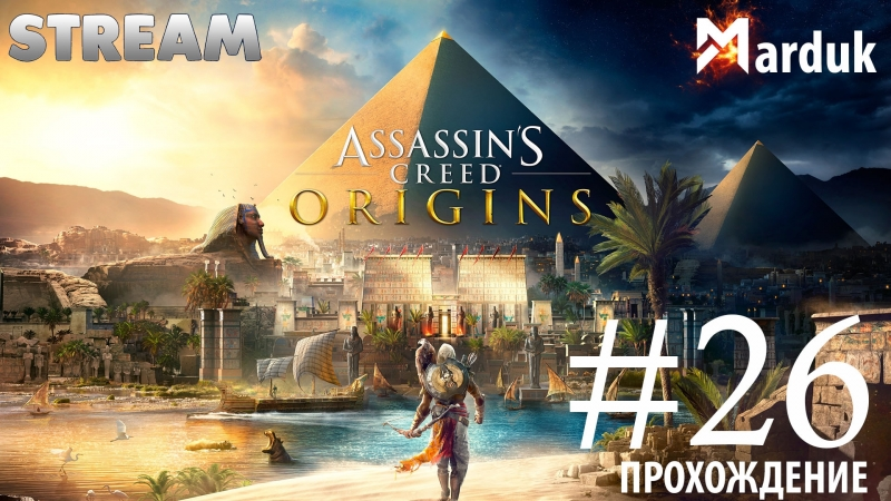 Assassin`s creed: Origins ➤ ПРОХОЖДЕНИЕ 26 ➤ ПОСЛЕДНИЙ СУД [финал]