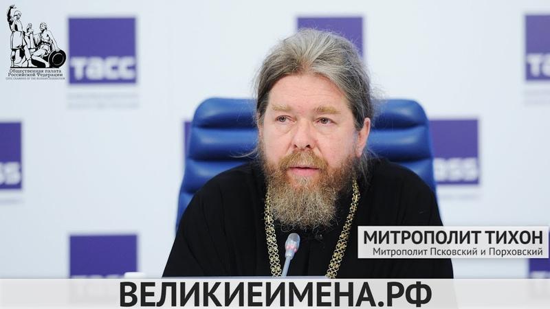«Великие имена России» о сути конкурса рассказал Митрополит Тихон