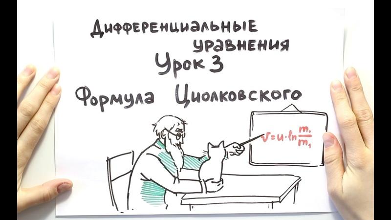 Дифференциальные уравнения 3. Формула Циолковского GetAClass lbaathtywbfkmyst ehfdytybz 3. ajhvekf wbjkrjdcrjuj getaclass