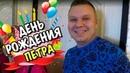 День Рождения Петра Геолог Латыш