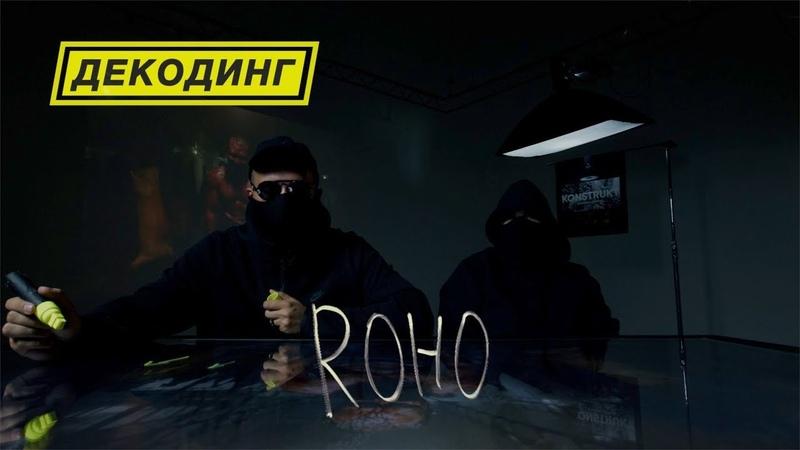 Roho Team рассказывают о том, как снимался видеоклип KONSTRUKT [NR]