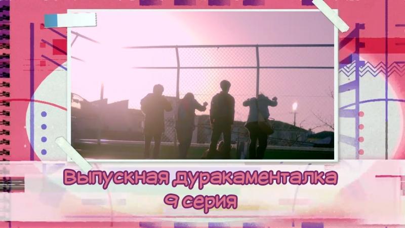 [Шандерия] Sotsugyou Bakamentary 9 серия(рус.саб)