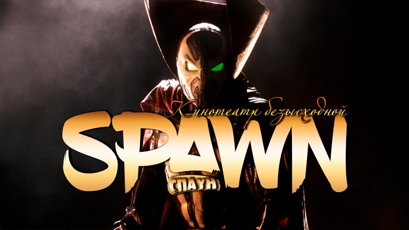 Спаун / Spawn