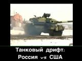 Танковый дрифт _fire_Россия_ru_ или США _us_ Господа эксперты и просто ценители, оце ( 562 X 750 ).mp4