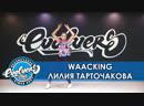 Видеоурок Waacking Лиля Тарточакова   Evolvers Dance School