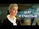 Шаг к счастью (Фильм 2019) Мелодрама @ Русские сериалы