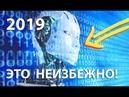 Лучше чем люди Грозит ли нам восстание машин 2019 Искусственный интеллект будущего