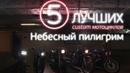 Небесный пилигрим 5 лучших кастом мотоциклов сделанных в Петербурге