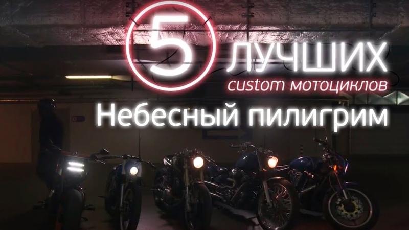 «Небесный пилигрим». 5 лучших кастом-мотоциклов, сделанных в Петербурге.