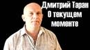 Дмитрий Таран о текущем моменте