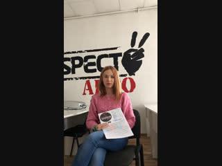 Видео-отзыв Марина Ветрова