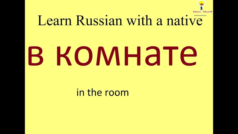 Russian for beginners - things that are in the room