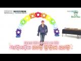 [Ep.367] Еженедельный Айдол/Weekly Idol (рус.саб)/отрывок с Leo (VIXX)