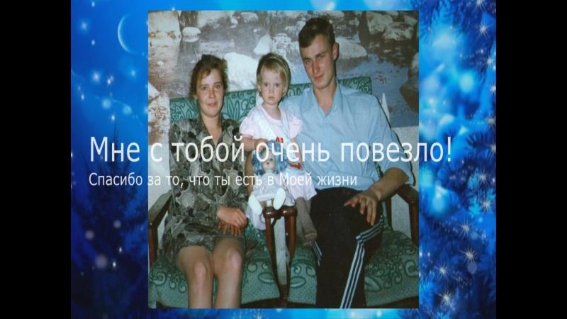 Лёша, С Днём Рождения!