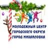 Молодежный центр городского округа г.Михайловка