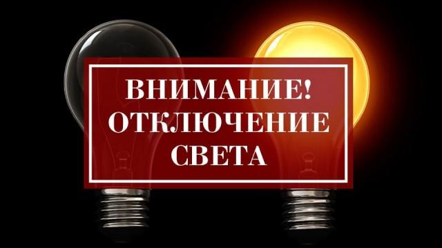 В Исправненском сельском поселении будет прекращена подача электроэнергии потребителям