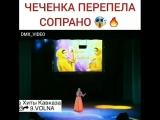 чеченка перепела сопрано