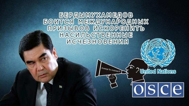 Туркменистан Бердымухамедов Боится Международных Призывов Искоренить Насильственные Исчезновения