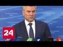 Дума отказалась направлять делегацию в ПАСЕ Россия 24