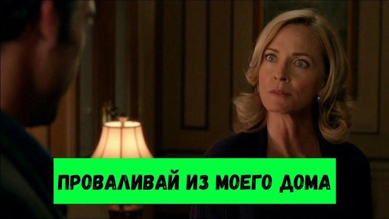 Мойра Куин выгоняет из дома детектива Лэнса