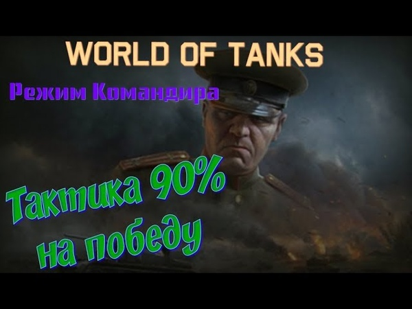 World of Tanks: режим командира, тактика 90% на победу