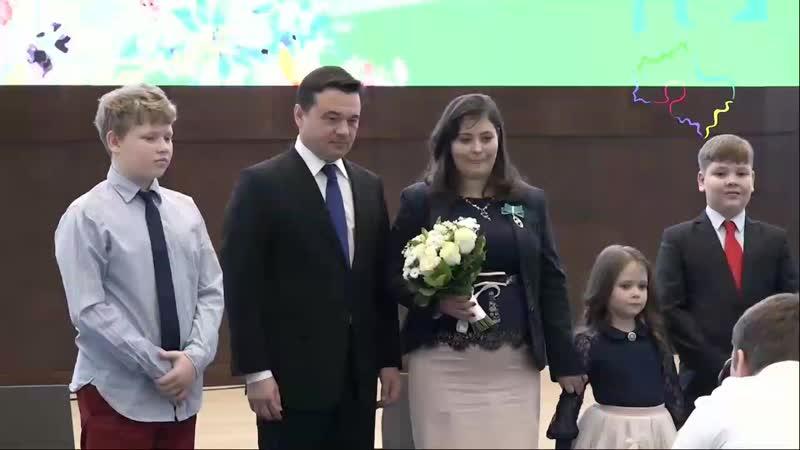 Губернатор МО наградил многодетных матерей(0).mp4