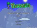 Terraria 2018-07-04 13-52-57-067