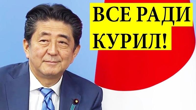 Япония хочет отменить визы для россиян