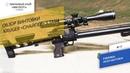Снайпер от Kruger, калибр 5,5