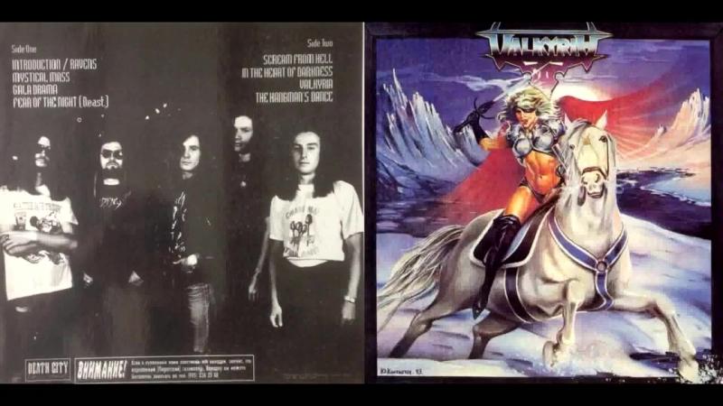 Valkyria - Валькирия (1993, Ultra Studio, Death City Records)