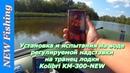 Установка и испытания на воде регулируемой надставки на транец лодки Kolibri KM 300 NEW