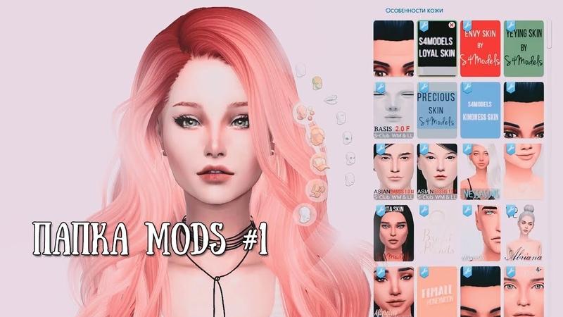 【Sims 4】 Папка MODS - допы для внешности 1