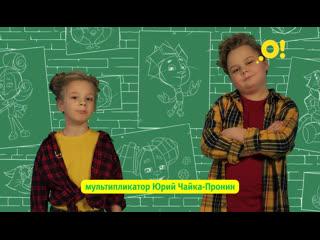 «Спроси моего папу!». Гость студии — художник-мультипликатор Юрий Чайка-Пронин