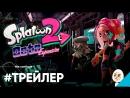 Splatoon 2 Octo Expansion — релизный трейлер (Nintendo Switch)