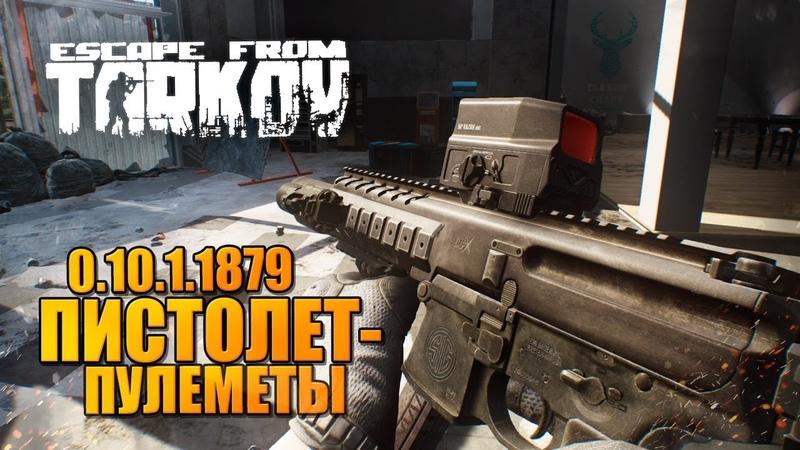 Вылазка в Тарков 0 10 1 1879 🔥 рейды с пистолет пулеметами после патча