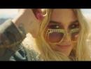 Премьера. Kesha - I Need A Woman To Love