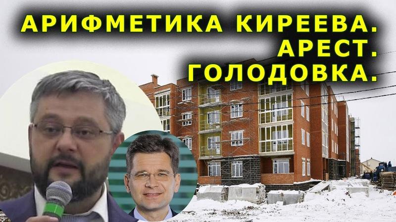 Арифметика Киреева Арест Голодовка Открытая Политика Выпуск 89